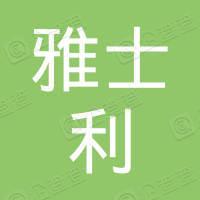 雅士利(中国)有限公司