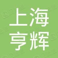 上海亨辉汽车配件有限公司