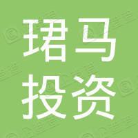 珺马投资管理(上海)有限公司