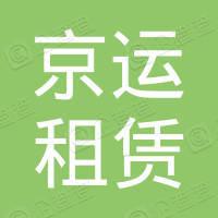 天津京运租赁有限公司苏州分公司