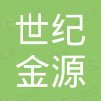 武汉世纪金源电气有限公司