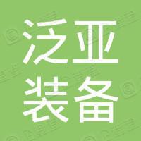 泛亚(大连)装备交易中心有限公司