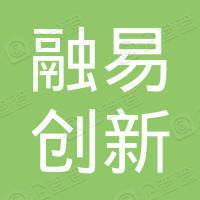 广东融易创新投资集团有限公司