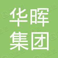深圳市华晖集团有限公司