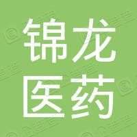 佛山锦龙医药用品实业有限公司