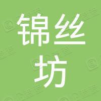 南通锦丝坊丝绸有限公司
