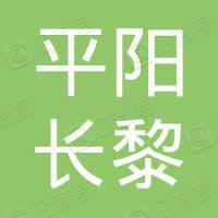 平阳县长黎进出口有限公司