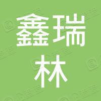 临沂鑫瑞林木业加工有限公司