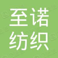 浙江至诺纺织有限公司