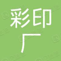 如东县彩印厂