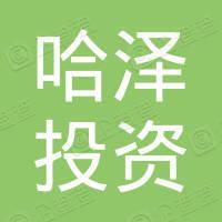 深圳市哈泽投资合伙企业(有限合伙)