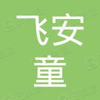 安徽省飞安童电子商务有限公司