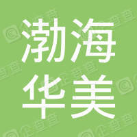 渤海华美四期(上海)股权投资基金合伙企业(有限合伙)