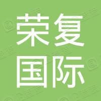 荣复国际贸易(上海)有限公司