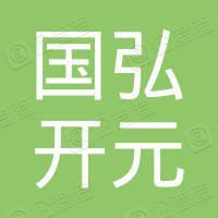 上海国弘开元投资中心(有限合伙)
