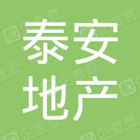 扬州市邗江泰安房地产开发公司