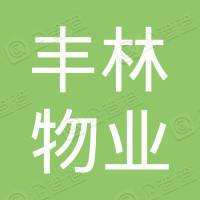 扬州丰林物业管理服务有限公司