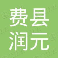 费县润元木制品厂