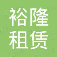 西安裕隆机械设备租赁有限公司