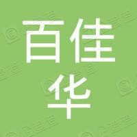 深圳市百佳华实业发展有限公司龙华佳华商场