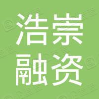 浩崇(深圳)融资租赁有限公司