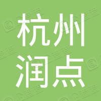 杭州余杭润点健康管理有限公司