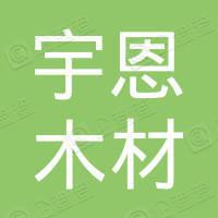 兰陵县宇恩木材加工厂