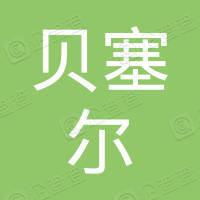 贝塞尔中创(北京)技术有限公司