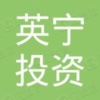 北京英宁投资管理有限公司