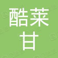 陕西酷莱甘汽车租赁有限公司