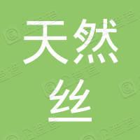 淮安天然丝纺织科技有限公司