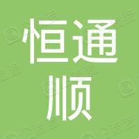 西安恒通顺机械租赁有限公司