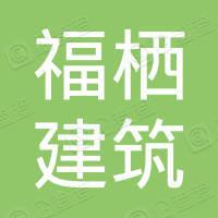上海福栖建筑工程有限公司