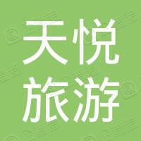 贵州天悦旅游集团有限公司