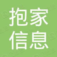 上海抱家信息科技有限公司