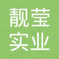 上海靓莹实业有限公司