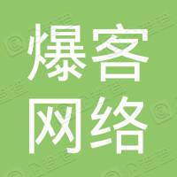 湖北爆客网络科技有限公司