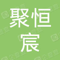 西安聚恒宸汽车租赁服务有限公司