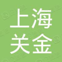 上海关金粉体材料有限公司