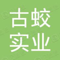 福建省古蛟实业集团有限公司
