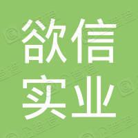 上海欲信实业有限公司