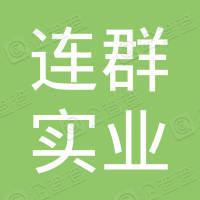 上海连群实业发展有限公司