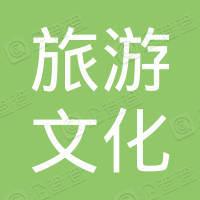 贵州盘州旅游文化投资有限责任公司