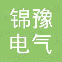 上海锦豫电气有限公司