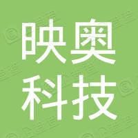 大庆映奥科技有限公司