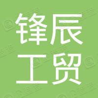 上海锋辰工贸有限公司