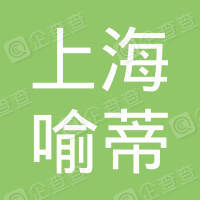 上海喻蒂汽车租赁有限公司