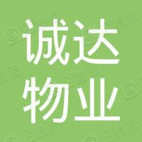 扬州市诚达物业管理有限公司