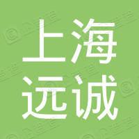 上海远诚交通设施工程有限公司
