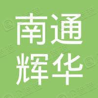 南通辉华钢结构工程有限公司